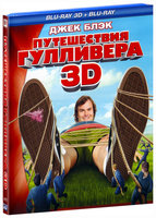 Путешествия Гулливера (Real 3D Blu-Ray + 2D Blu-Ray) / Gulliver's Travels