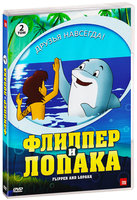 Флиппер и Лопака. 2 том (DVD) / Flipper and Lopaka