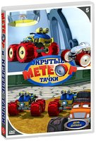 DVD Метеор и крутые тачки. Выпуск 5: День дурака / Bigfoot Presents: Meteor and the Mighty Monster Trucks