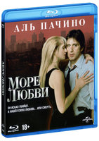 Море любви (Blu-Ray) / Sea of Love
