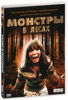 DVD Монстры в лесах / Monsters in the Woods