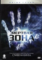 Мертвая зона. Сезон 5. (DVD) / The Dead Zone