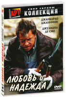 Любовь и надежда (DVD) / Ti voglio bene Eugenio / I Love You Eugenio