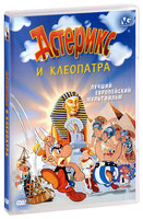 DVD Астерикс и Клеопатра / Asterix and Cleopatra