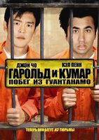 Гарольд и Кумар: Побег из Гуантанамо (DVD) / Harold & Kumar Escape from Guantanamo Bay