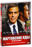 Мартовские иды (DVD) / The Ides of March