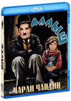Малыш (Blu-Ray) / The Kid