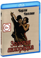 Золотая лихорадка (Blu-Ray) / The Gold Rush