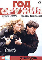 DVD Год оружия / Year of the Gun