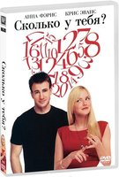 Сколько у тебя? (DVD) / What's Your Number?
