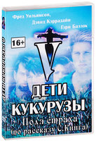 Дети кукурузы V: Поля страха (DVD) / Children of the Corn V: Fields of Terror