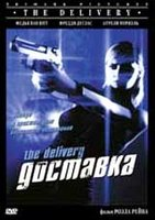 DVD Доставка / The Delivery
