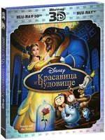 Blu-Ray Красавица и чудовище (Real 3D + 2D) (2 Blu-Ray) / Beauty and the Beast