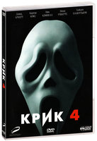 Крик 4 (DVD) / Scream 4