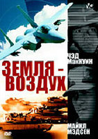 Земля-воздух (DVD) / Surface to Air