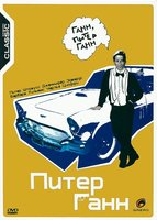 Питер Ганн (DVD) / Peter Gunn