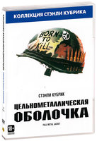 Цельнометаллическая оболочка (DVD) / Full Metal Jacket