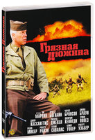 Грязная дюжина (DVD) / The Dirty Dozen