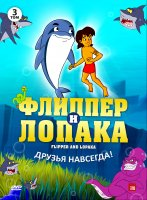Флиппер и Лопака. 3 том (DVD) / Flipper and Lopaka