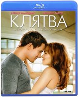 Клятва (Blu-Ray) / The Vow