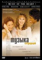 Музыка сердца (DVD) / Music Of The Heart