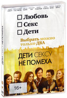DVD Дети сексу не помеха / Friends with Kids