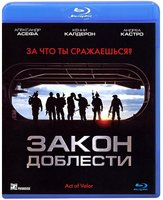 Закон доблести (Blu-Ray) / Act of Valor
