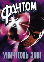 Фантом (DVD) / The Phantom