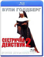 Сестричка, действуй 2 (Blu-Ray) / Sister Act 2: Back in the Habit