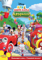 DVD Клуб Микки Мауса: Авторалли / Mickey Mouse Clubhouse