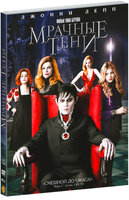 Мрачные тени (DVD) / Dark Shadows