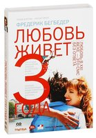 DVD Любовь живет три года / L'amour dure trois ans / Love Lasts Three Years