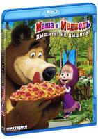 Маша и Медведь: Дышите! Не дышите! (Blu-Ray)