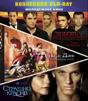 Коллекция Blu-Ray: Молодежное (3 Blu-Ray) / Love And Distrust / 3-D Sex and Zen: Extreme Ecstasy / Beastly