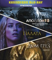 Коллекция Blu-Ray: Триллеры (3 Blu-Ray) / Apollo 18 / The Ward / Dream House