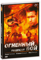 Огненный бой (DVD) / Firefight