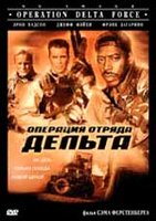 Операция отряда `Дельта` (DVD) / Operation Delta Force