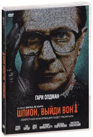 Шпион, выйди вон! (DVD) / Tinker Tailor Soldier Spy