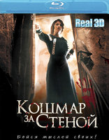 Кошмар за стеной (Real 3D Blu-Ray) / Derriere les murs