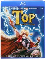 Тор: Сказания Асгарда (Blu-Ray) / Thor: Tales of Asgard