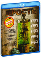 Ярость (Blu-Ray) / The Rage