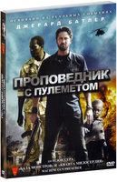 Проповедник с пулеметом (DVD) Relativity