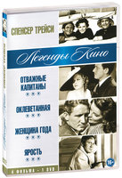 Легенды кино: Спенсер Трейси (4 в 1) (DVD) / Captains Courageous / Libeled Lady / Woman of the Year / Fury