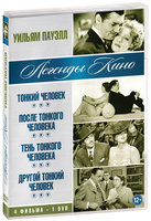 Легенды кино: Уильям Пауэлл (4 в 1) (DVD) / After the Thin Man
