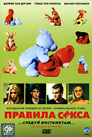 Правила секса (DVD) / The Rules of Attraction / Die Regeln des Spiels