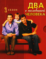 DVD 2,5 человека. Сезон 1 (4 DVD) / Two And A Half Men
