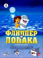 Флиппер и Лопака. 4 том (DVD) / Flipper and Lopaka