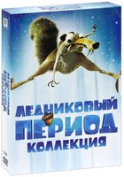 DVD Ледниковый период. Коллекция (5 DVD) / Ice Age / Ice Age 2: The Meltdown / Ice Age: Dawn of the Dinosaurs / Ice Age: A Mammoth Christmas