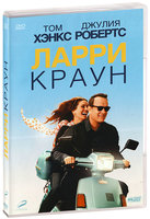 Ларри Краун (DVD) / Larry Crowne