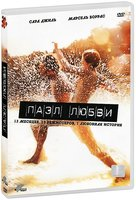 Пазл любви (DVD) / Puzzled Love